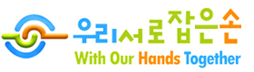 우리서로잡은손 With Our Hands Together